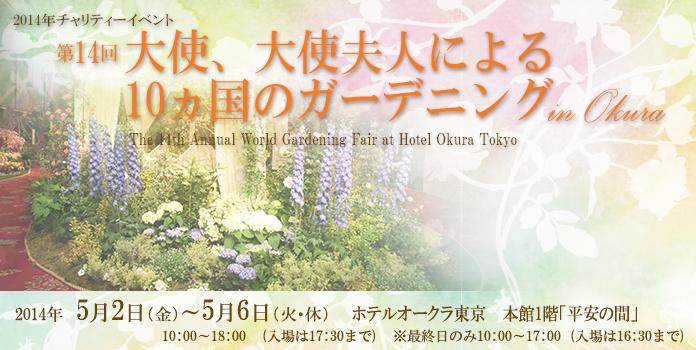第14回大使、大使夫人による10カ国のガーデニングin Okuraに出品します